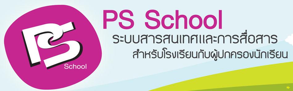 ระบบดูแลนักเรียน (Ps School)